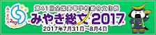 みやぎ総文2017